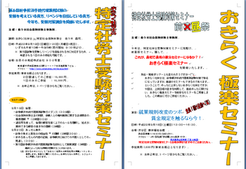 okiraku-gokuraku-seminar.png